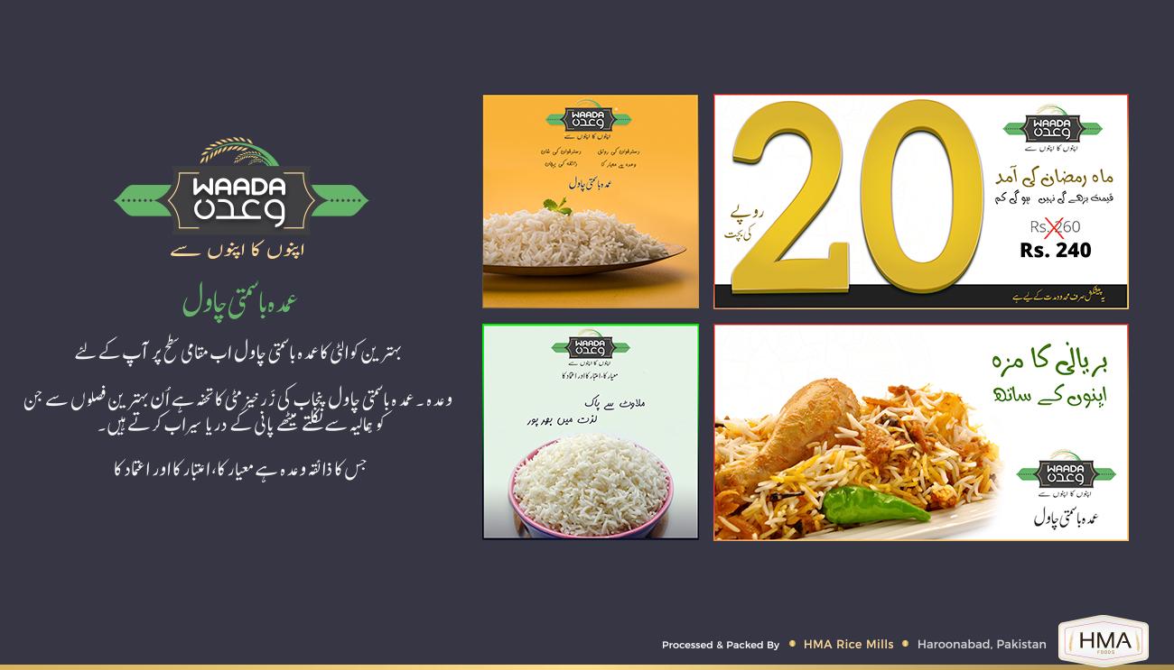 hma_foods_waada_rice_3